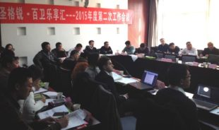 Reunión comercial de Biovet S.A. en Beijing.