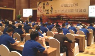 Biovet preseneted in the Broiler Breeder Industry Symposium in Hangzhou