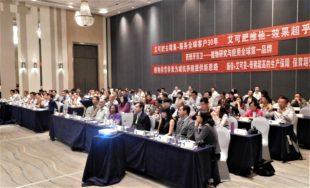 Международный симпозиум Biovet для Китая 2017 г