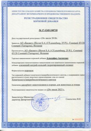 Сорбент микотоксинов Алкерфид Антитокс зарегистрирован в республике Беларусь.