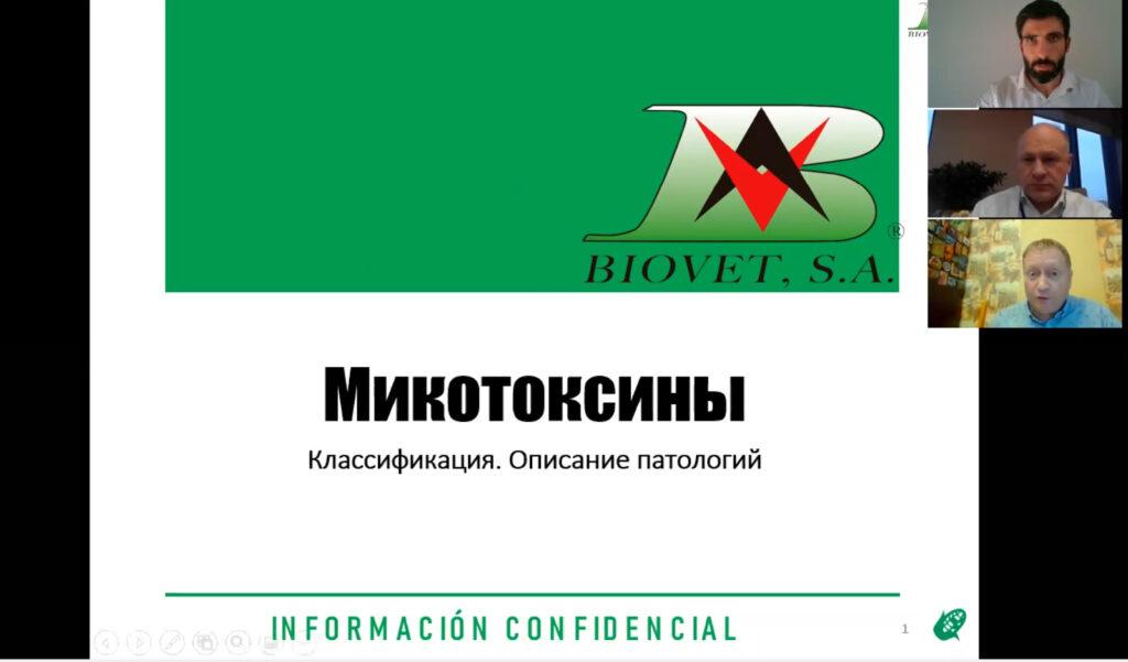 La conservación y el uso de captadores de micotoxinas, claves para la prevención de las micotoxinas